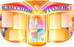 Купить Стенд Классный уголок фигурный золотисто-оранжевый  1500*960мм в России от 6007.00 ₽