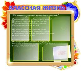 Купить Стенд Классный уголок - Классная жизнь 990*860мм в России от 3712.00 ₽