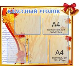 Купить Стенд Классный уголок Осень 860*700мм в России от 2769.00 ₽