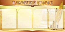 Купить Стенд Классный уголок Рукопись для кабинета русского языка и литературы 4 кармана 1000*500мм в России от 2200.00 ₽