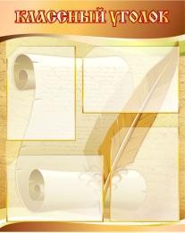 Купить Стенд Классный уголок Рукопись для кабинета русского языка и литературы 4 кармана 600*750мм в России от 2012.00 ₽