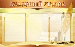 Купить Стенд Классный уголок Рукопись для кабинета русского языка и литературы 800*500мм в России от 1668.00 ₽