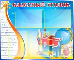 Купить Стенд Классный уголок с портфелем и глобусом 860*700мм в России от 2664.00 ₽