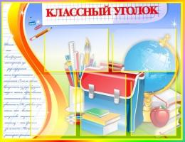 Купить Стенд Классный уголок с портфелем и глобусом 900*700мм в России от 2649.00 ₽