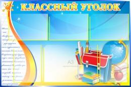 Купить Стенд Классный уголок с портфелем и глобусом большой 1050*700мм в России от 3314.00 ₽