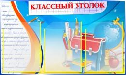 Купить Стенд Классный уголок с портфелем и глобусом маленький 3 кармана 750*450мм в России от 1445.00 ₽