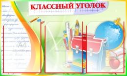 Купить Стенд Классный уголок с портфелем и глобусом маленький 3 кармана в зеленых тонах 750*450мм в России от 1445.00 ₽