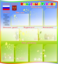 Купить Стенд Классный уголок  с символикой для начальной школы 1000*1010 мм в России от 4729.00 ₽
