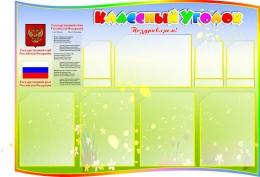 Купить Стенд Классный уголок с символикой для начальной школы 1000*720мм в России от 3192.00 ₽