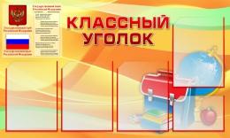 Купить Стенд Классный уголок с символикой России 1000*600 мм в России от 2512.00 ₽