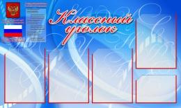 Купить Стенд Классный уголок с символикой России в синих тонах в России от 2512.00 ₽