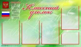 Купить Стенд Классный уголок с символикой России в светло-зеленых тонах в России от 2512.00 ₽