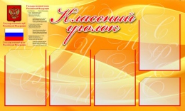Купить Стенд Классный уголок с символикой России в золотисто-оранжевых тонах в России от 2512.00 ₽