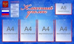 Купить Стенд Классный уголок с символикой в кабинет химии 1000*600 мм в России от 2512.00 ₽