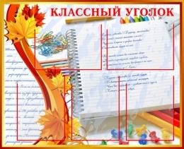 Купить Стенд Классный уголок с тетрадью 860*700мм в России от 2664.00 ₽