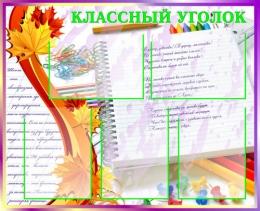 Купить Стенд Классный уголок с тетрадью зелено-фиолетовый 860*700мм в России от 2549.00 ₽