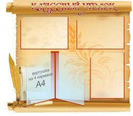 Купить Стенд Классный уголок со свитком и пером 870*760мм в России от 3560.00 ₽