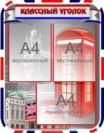 Купить Стенд Классный уголок в кабинет английского языка с флагом 540*690 мм в России от 1689.00 ₽