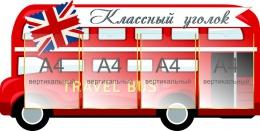 Купить Стенд Классный уголок в кабинет английского языка в виде автобуса 1050*530мм в России от 2485.00 ₽