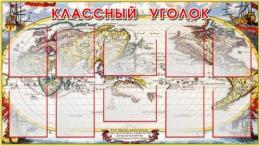 Купить Стенд Классный уголок в кабинет Географии 1510*860 мм в России от 5436.00 ₽