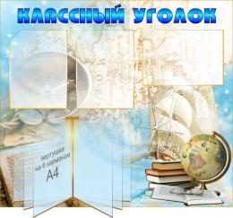 Купить Стенд Классный уголок в кабинет географии маленький 900*800 мм в России от 4010.00 ₽