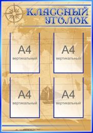 Купить Стенд Классный уголок в кабинет Географии в золотисто-синих тонах 700*1000 мм в России от 2819.00 ₽