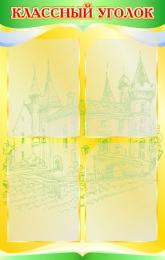 Купить Стенд Классный уголок в кабинет немецкого языка в жёлто-зелёных тонах 510*800мм в России от 1777.00 ₽