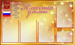 Купить Стенд Классный уголок в кабинет химии с символикой России в золотистых тонах в России от 2626.00 ₽