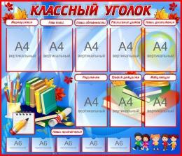 Купить Стенд Классный уголок в синих тонах 1270*1090 мм в России от 5757.00 ₽