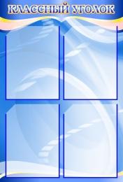 Купить Стенд Классный уголок в синих тонах 510*750мм в России от 1686.00 ₽