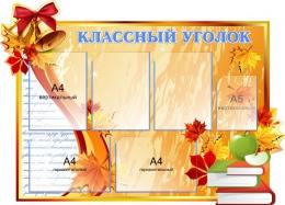 Купить Стенд Классный уголок в стиле  Осень 1100*790мм в России от 3657.00 ₽