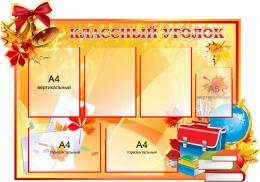 Купить Стенд Классный уголок в стиле Осень 1120*790мм в России от 3715.00 ₽