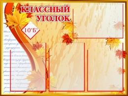 Купить Стенд Классный уголок в стиле Осень  800*600мм в России от 2158.00 ₽