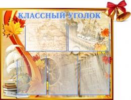 Купить Стенд Классный уголок  в стиле Осень для кабинета Географии 860*700мм в России от 2654.00 ₽