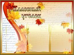Купить Стенд Классный уголок в стиле Осень для кабинета русского языка 800*600мм в России от 2158.00 ₽