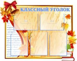 Купить Стенд Классный уголок в стиле Осень фигурный 1000*800мм в России от 3512.00 ₽