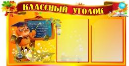 Купить Стенд Классный уголок в стиле Осень фигурный 900*470мм в России от 1721.00 ₽