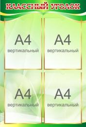 Купить Стенд Классный уголок в светло-зеленых тонах  510*750мм в России от 1686.00 ₽