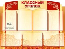 Купить Стенд Классный уголок в винтажном стиле 1000*750 мм в России от 3478.00 ₽