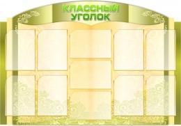 Купить Стенд Классный уголок в винтажном стиле оливковый 1350*900мм в России от 5606.00 ₽