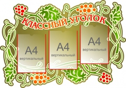 Купить Стенд Классный уголок в винтажном стиле с элементами художетсвенной росписи 990*670мм в России от 2820.00 ₽
