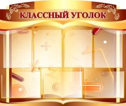 Купить Стенд Классный уголок в винтажном стиле в кабинет математики 1000*850мм в России от 3697.00 ₽