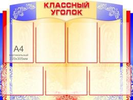 Купить Стенд Классный уголок в винтажном стиле в красно-синих тонах  1000*750 мм в России от 3478.00 ₽