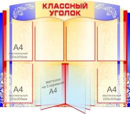 Купить Стенд Классный уголок в винтажном стиле в красно-синих тонах с вертушкой на 5 карманов А4 1000*830мм в России от 4546.00 ₽