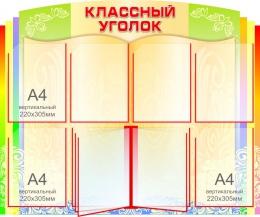 Купить Стенд Классный уголок в винтажном стиле в золотисто-салатовых тонах 1000*840 в России от 4620.00 ₽