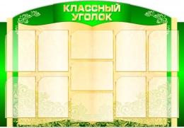 Купить Стенд Классный уголок в винтажном стиле в золотисто-зеленых тонах 1350*940мм в России от 5816.00 ₽