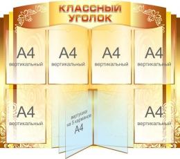 Купить Стенд Классный уголок в винтажном стиле золотистый 1000*830мм в России от 4749.00 ₽