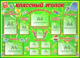 Купить Стенд Классный уголок в зеленых тонах 1350*980 мм в России от 5649.00 ₽