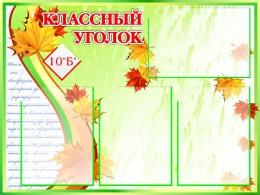 Купить Стенд Классный уголок в зеленых тонах 800*600мм в России от 2158.00 ₽