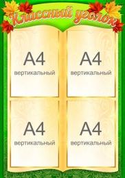 Купить Стенд Классный уголок в зеленых тонах с кленовыми листьями 570*810мм в России от 2024.00 ₽